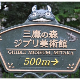 Visit the Ghibli Museum in Japan - Bucket List Ideas