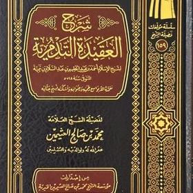 Read the explanation of Al-Aqeedah At-Tadmuriyyah - Bucket List Ideas