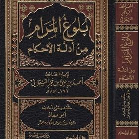 Read Buloogh Al-Maram 100 times - Bucket List Ideas