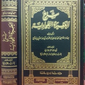 Study the explanation of Al-Aqeedah At-Tahaawiyyah - Bucket List Ideas