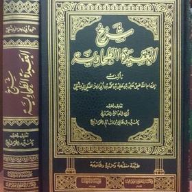 Read the explanation of Al-Aqeedah At-Tahaawiyyah - Bucket List Ideas