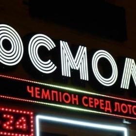 Cosmolot Online - Bucket List Ideas