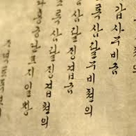 Learn Korean - Bucket List Ideas