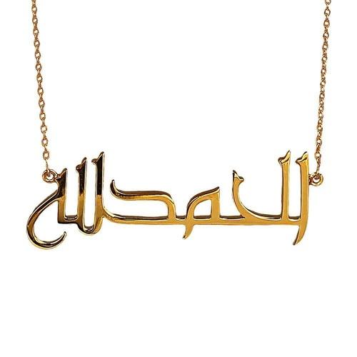 Buy me Alhamdulillah necklace - Bucket List Ideas