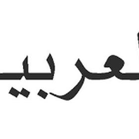 Learn Conversational Arabic - Bucket List Ideas